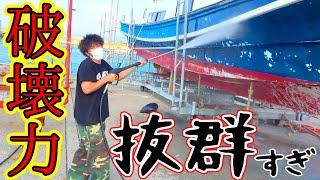 木材を貫通する威力の高圧洗浄機で船を洗う【もりもりさんの船修理 #3】