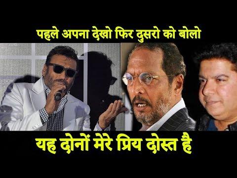 Jackie Shroff SHOCKING Reply On Nana Patekar And Sajid Khan | They Are My Friends Mp3