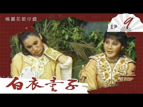 楊麗花歌仔戲-白衣童子 第 09 集