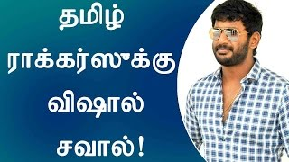 'Open Challenge to Tamil Rockers Team' Vishal Speech After Winning the Election