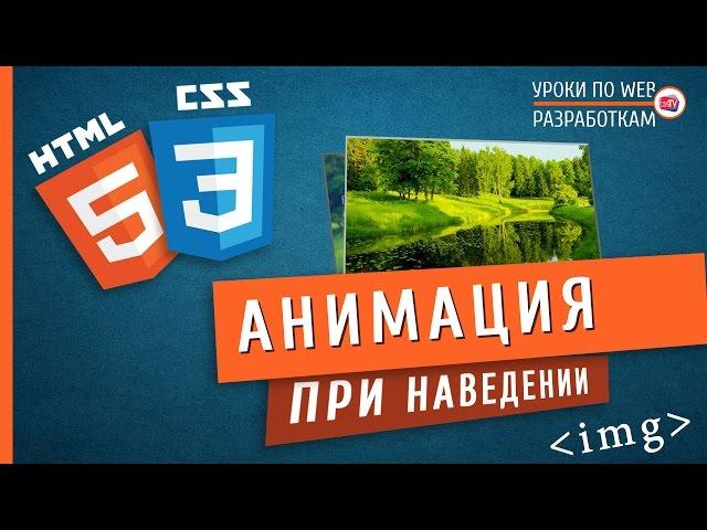 CSS Анимация картинки при наведении / работаем с  :before и :after