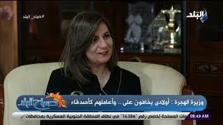 """فى عيد الأم .. وزيرة الهجرة تتحدث عن علاقتها بـ""""حماتها""""- فيديو"""