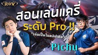 สอนเล่น Hayate แครี่อย่างโปรลีค โดยPichuและวาน้อย เล่นเก่งในคลิปเดียว!  | ROV