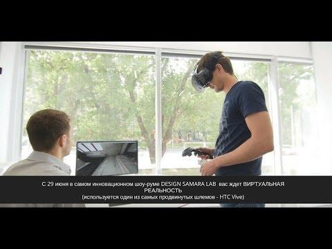 VR в Samara Design LAB