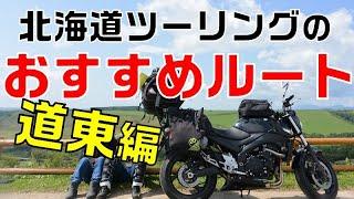 北海道ツーリングおすすめルート【道東編】