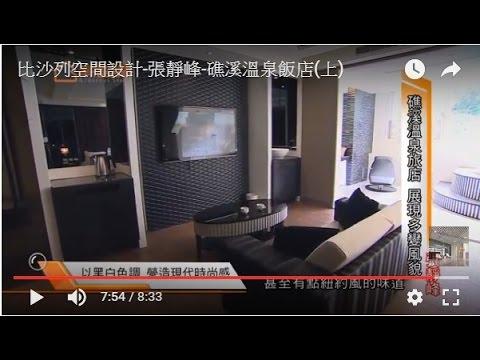 比沙列空間設計-張靜峰 宜蘭溫泉飯店   by 沙列空間設計比