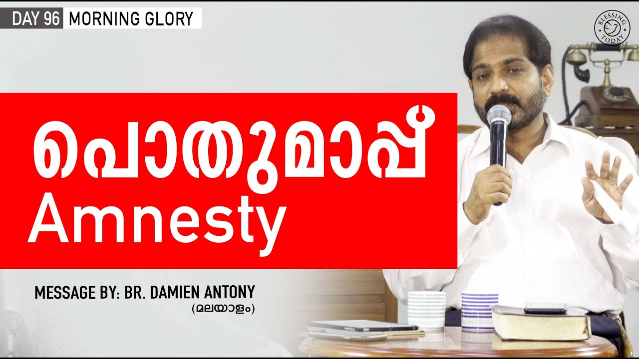 Download പൊതുമാപ്പ് | Amnesty | Malayalam Christian Message | Morning Glory - 96