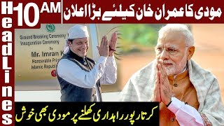 Modi makes huge announcement for PM | Headlines 10 AM | 10 November 2019 | Express News