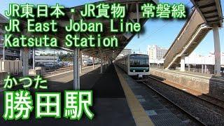 JR東日本・JR貨物 常磐線 勝田駅を探検してみた Katsuta Station.