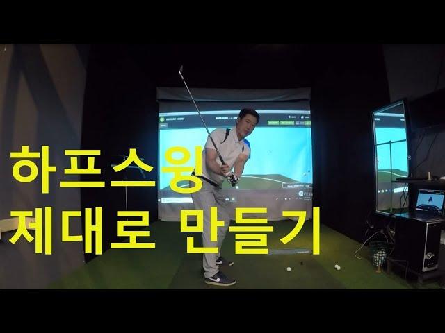 [골프레슨] 하프스윙과 연습 방법 #하프스윙 #하프스윙모든것 #하프스윙손목 #손목코킹 #하프스윙체중이동 #하프스윙연습 #골프레슨 #이재형골프