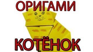 Оригами котёнок | Как сделать котёнка из бумаги