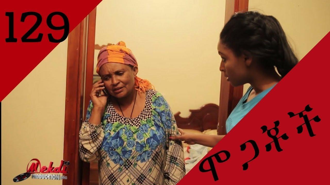 Mogachoch EBS Latest Series Drama - S06E129 - Part 129 ...