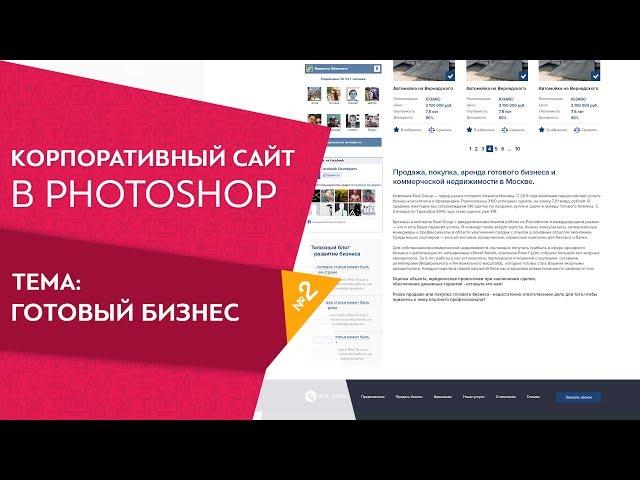 Создание каталога для продажи бизнеса  Как правильно создавать сайты в Фотошоп  Урок 2