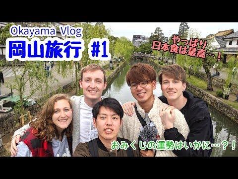 【一時帰国】初の岡山は倉敷を散策👬美味しいものたくさん過ぎるよ!(Eng Sub) ゲイカップル・Gay Couple #4