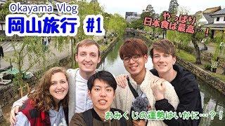 倉敷 #ゲイカップル #gaycouple 人生で初めての岡山旅行へ行ってきまし...
