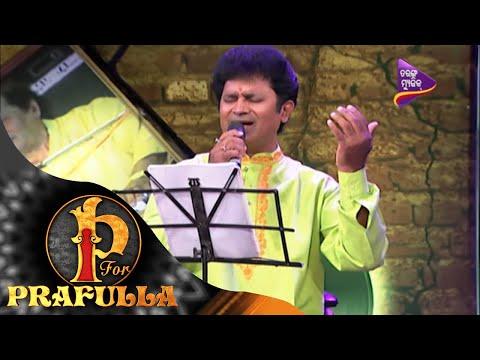 P for Prafulla | Namaste Prabhu Jagannath | Odia Bhajan by Mahaprasad Kar | Tarang Music