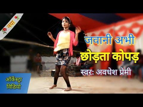 Jawani Abhi Chhodata Kopad | जवानी अभी छोड़ता कोपड़ | Awdhesh Premi | अवधेश प्रेमी | Bhojpuri Song