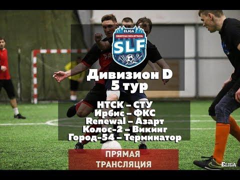 Онлайн трансляция SLF Лига. Дивизион D 5 тур | VII сезон 2019