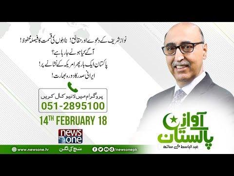 Awaz E Pakistan   14 March 2018  