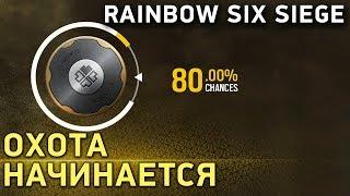 Rainbow Six Siege. Охота начинается