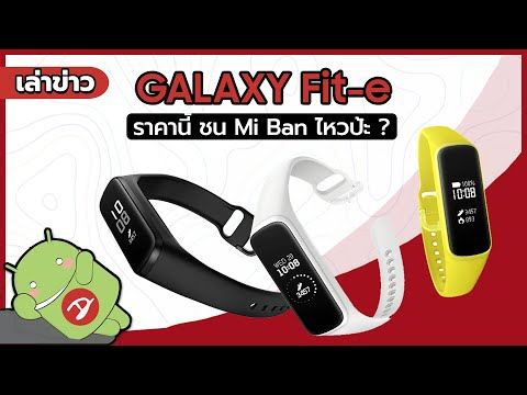 Galaxy Fit-e ราคาเบามาก เปิดตัวมา 1,100 นิดๆ | Droidsans - วันที่ 30 Apr 2019