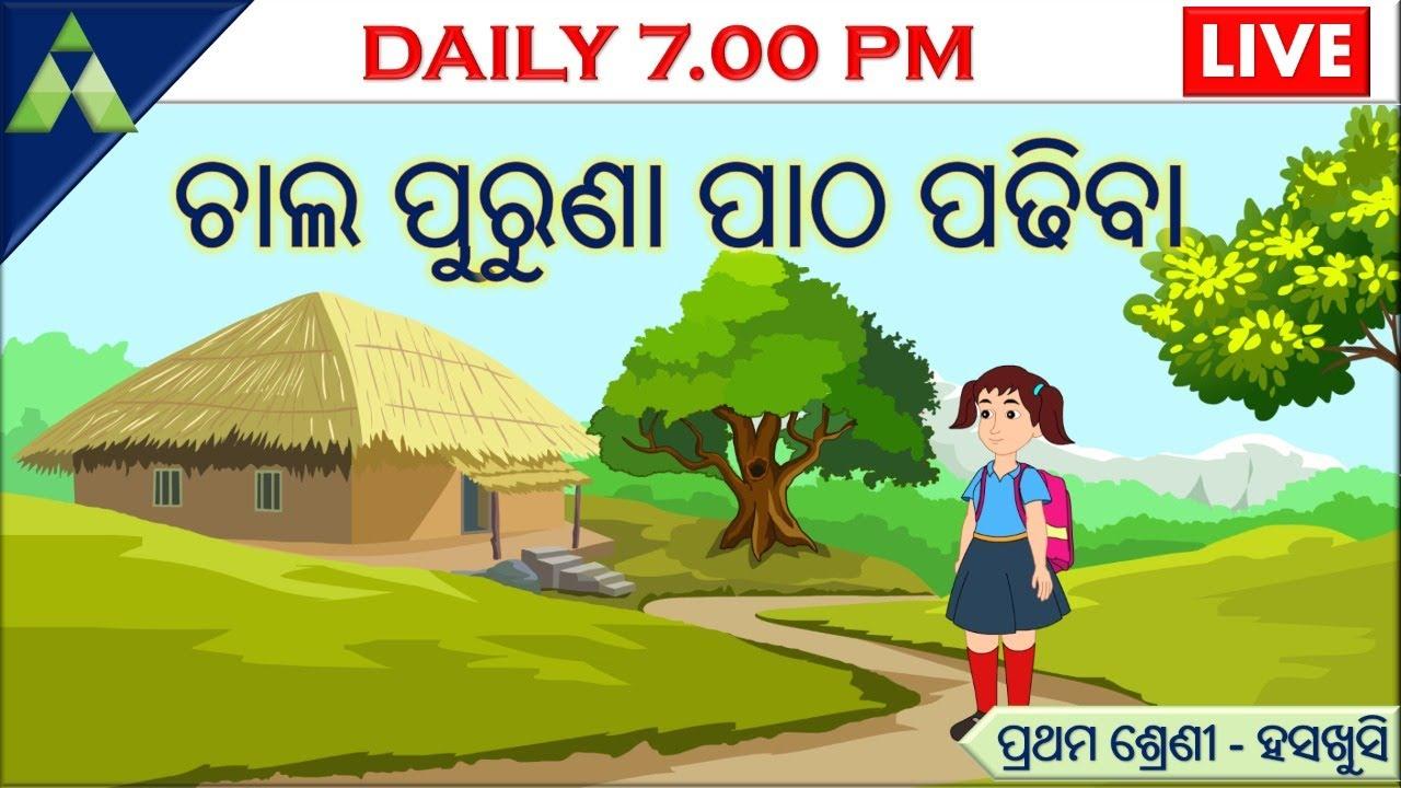 Class-1 | Puruna Patha Padhiba | Aveti Learning | Live Class