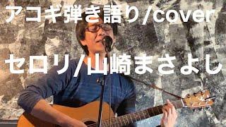 2018.12.8 本坂ドックライブにて 出だしの歌詞忘れる笑.