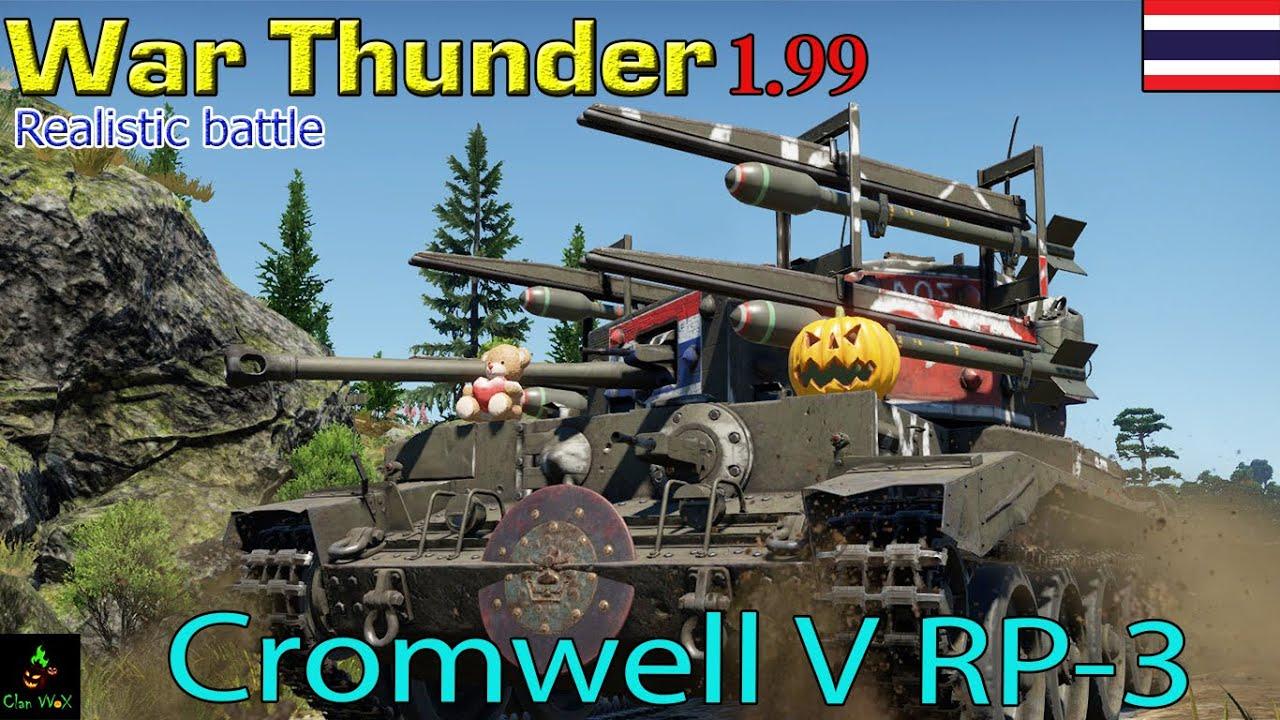 War Thunder : Tank : Cromwell V(RP-3) ยิงยากโว้ย