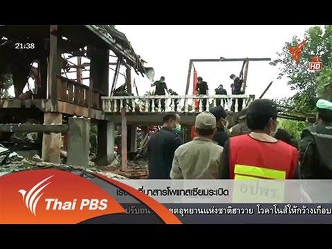 ที่นี่ Thai PBS : ที่มา สารโปแทสเซียม ระเบิด (6 พ.ย. 57) [HD]