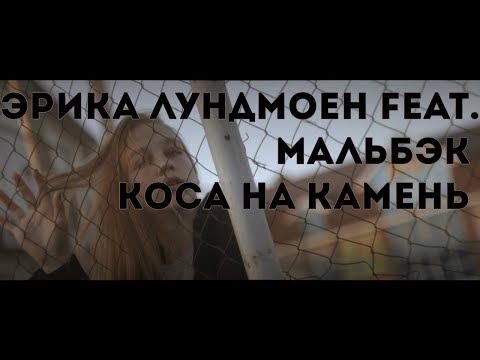 Эрика Лундмоен Feat. Мальбэк - Коса на камень