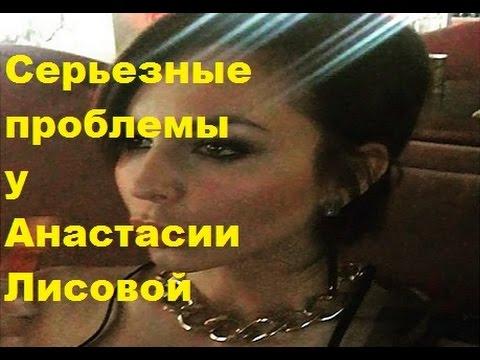 Серьезные проблемы у Анастасии Лисовой. Анастасия Лисова, ДОМ-2, ТНТ