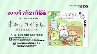 【ニンテンドー3DS】すみっコぐらし むらをつくるんです 2016/07/21発売...