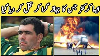 Player Died In Plane Crash   South African Player Match Fixing Died   Sad Story Ever Of Cricket