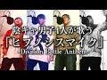 陰キャ男子4人が歌う『ヒプノシスマイク-Division Battle Anthem-』