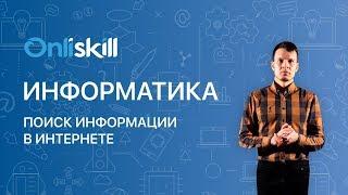 Информатика 10 класс: Поиск информации в Интернете