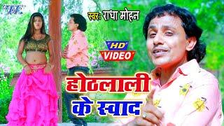 #Video- होठलाली के स्वाद I #Radha Mohan I Hothlali Ke Swad 2020 Bhojpuri Superhit Song