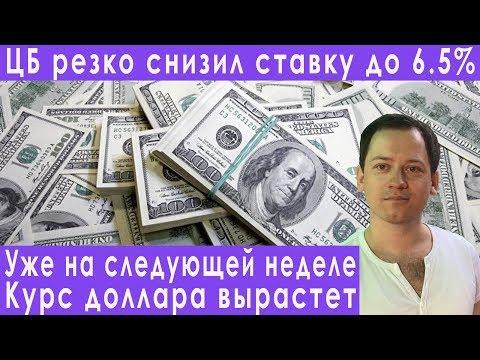 Девальвация рубля ЦБ РФ резко понизил ставку прогноз курса доллара евро рубля валюты на ноябрь 2019