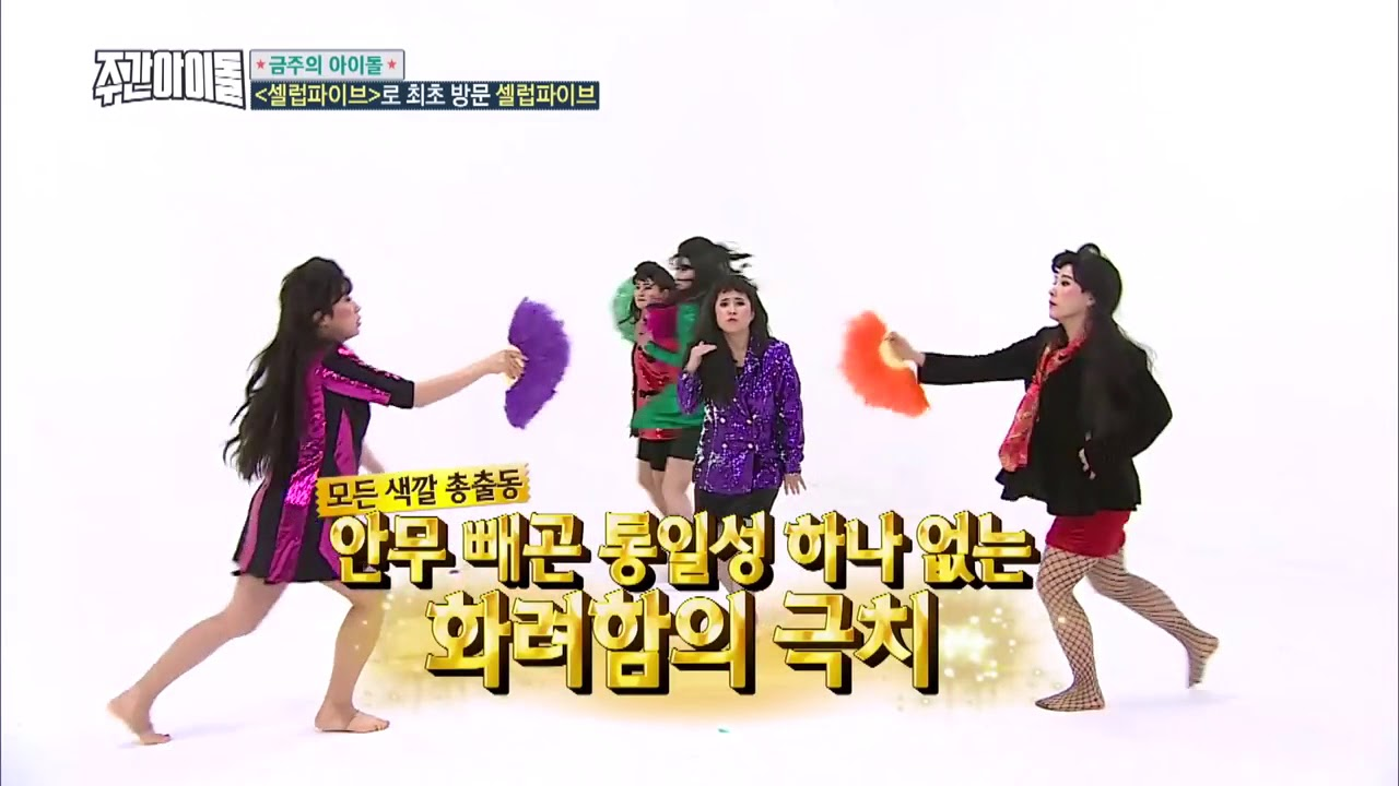 Weekly Idol Ep  Crazy Celeb Five