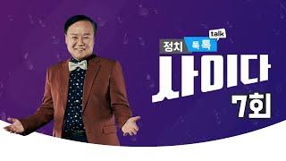 """정치톡톡 사이다 7회_""""부산시장 보궐선거&qu…"""