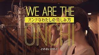 第一興商「WE ARE THE ONCHI~オンチなわたしの楽しみ方~」 歌うことが...
