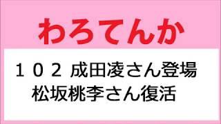 成田凌さんが隼也役で初登場、松坂桃李さんが藤吉の幽霊役?で復活しま...