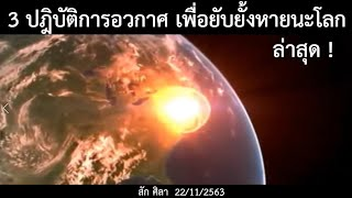 3 ปฎิบัติการอวกาศ เพื่อยับยั้งหายนะบนโลก /ข่าวดังล่าสุดวันนี้ 22/11/2563