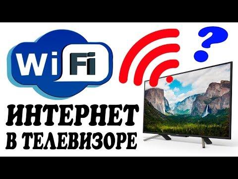 Как подключить Wi-Fi к ТЕЛЕВИЗОРУ