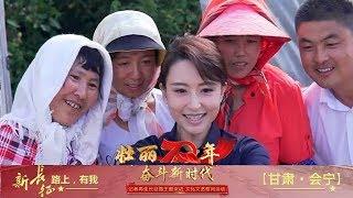 [壮丽70年 奋斗新时代]大学生村官投身脱贫攻坚战 九年时间创幸福大家| CCTV综艺