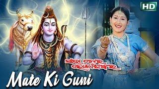 MATE KI GUNI ମତେ କି ଗୁଣି    Album-Saha Tora Bhola Shankara    Manasi    Sarthak Music