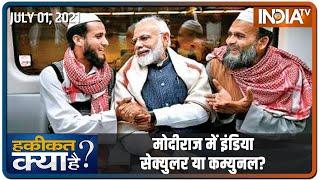 मोदीराज में इंडिया 'सेक्युलर' या कम्युनल?   Haqiqat Kya Hai, July 1 2021