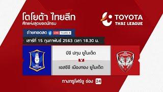 TTL15/02/2020 BG VS SCG