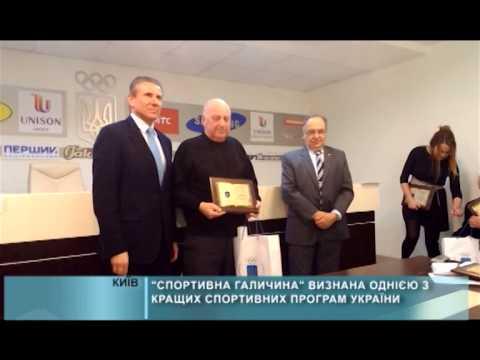 """""""Спортивна Галичина"""" визнана однією з найкращих спортивних програм України"""