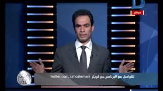 المسلماني: مقولة جيفارا 'الثورة مستمرة' خاطئة.. فيديو