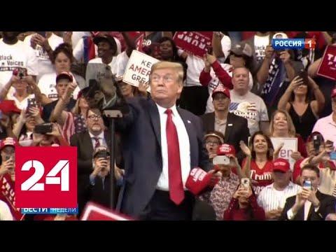 Противоречия в НАТО, обида и импичмент Трампа - Россия 24